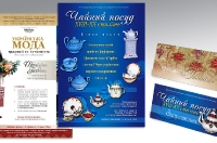 Приглашения и реклама